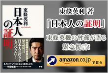 日本人の証明